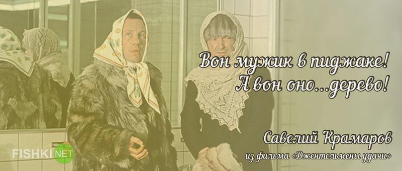 15 цитат из фильмов гениального комика Савелия Крамарова Савелий Крамаров, ссср, юмор