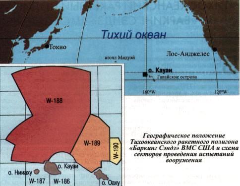 Тихоокеанский ракетный полигон «Баркинг Сэндз» ВМС США