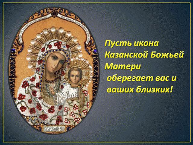 Поздравления с праздникам казанская божья матерь