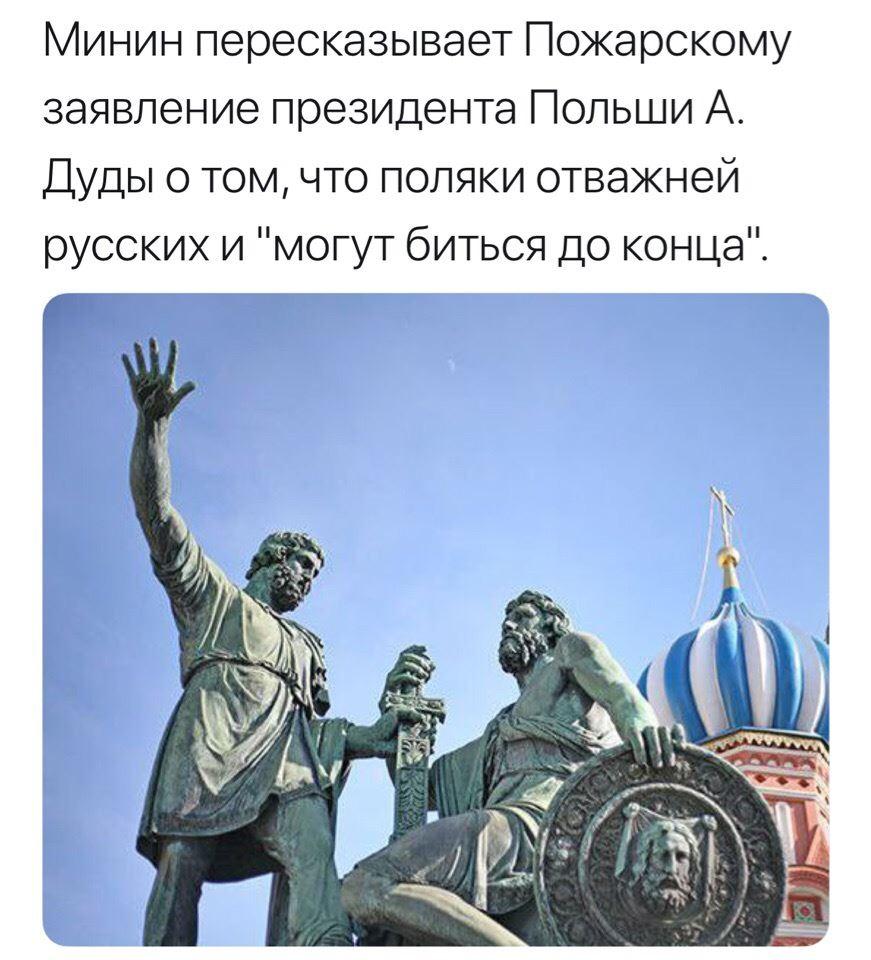 Поляки храбрее русских
