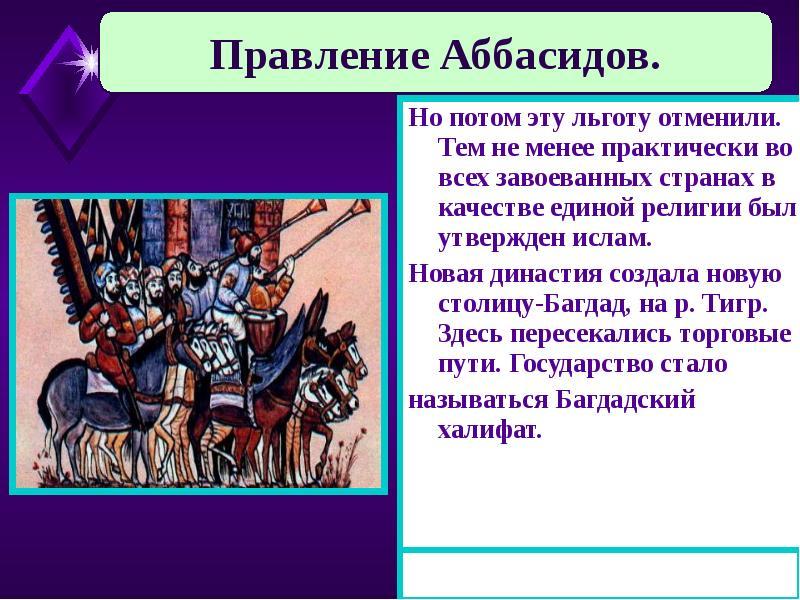 тарифно-квалификационный 4 халифа династия омейядов династия аббасидов кратко содержание пары