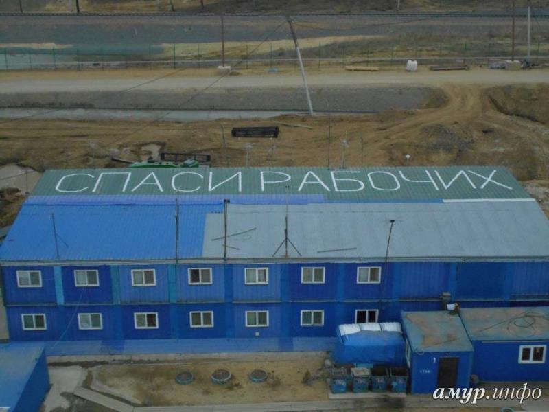 Послание В.В.Путину от строителей космодрома Восточный