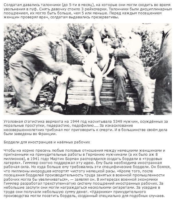 во войне мировой второй что такое шлюхи