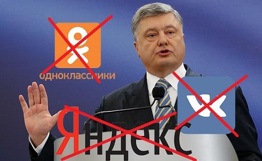 Порошенко: украинский народ проживет без российских соцсетей
