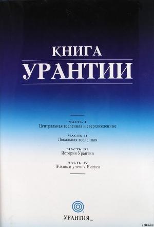 Книга Урантии. Часть I Центральная Вселенная и Сверхвселенных. №2