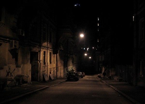 Тёмная улица