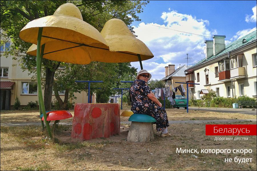 Минск, которого скоро не будет