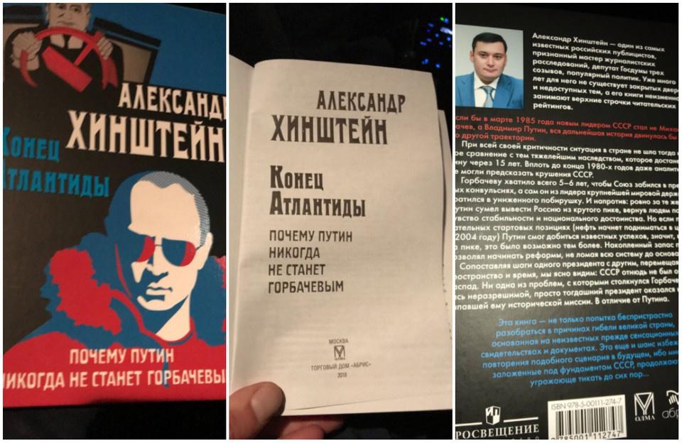 Путин VS Горбачев: Хинштейн …