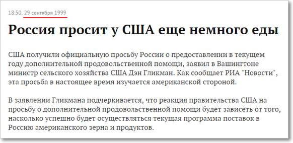 Вопрос к российским ура-патриотам.