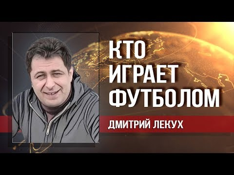 Дмитрий Лекух. Аллилуйщики и плакальщики нашей сборной равно не любят народ