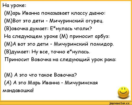 Анекдот Про Мандавошь На Усах И Астму