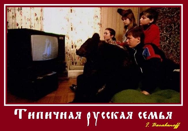 Типичный день русского Ивана. (Сценарий для Голивуда)
