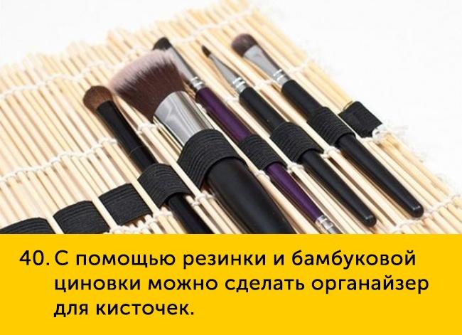 40 С помощью резинки и бамбуковой циновки можно сделать органайзер для кисточек