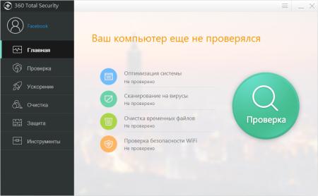 360 Total Security главное окно