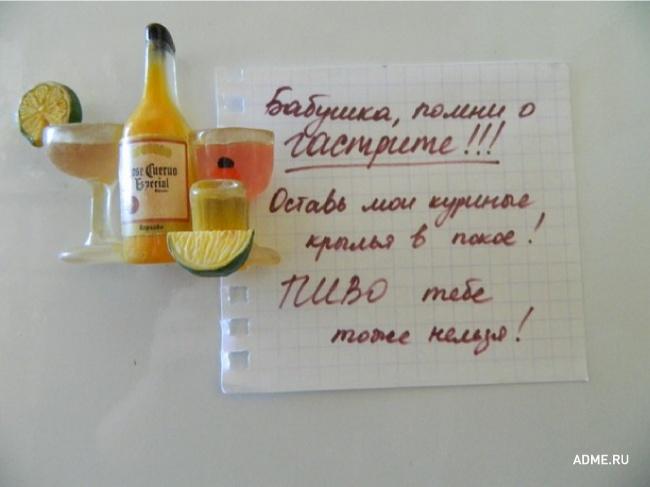 20 записок на холодильнике от родных и близких