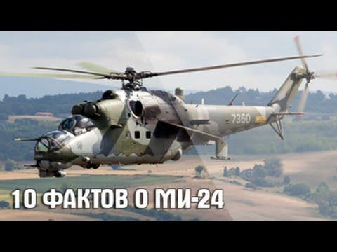 10 интересных фактов о вертолете МИ-24 | Видео YouTube