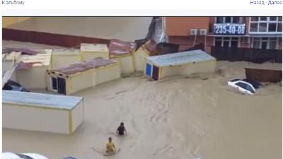 Ливни, затопившие Сочи, прид…