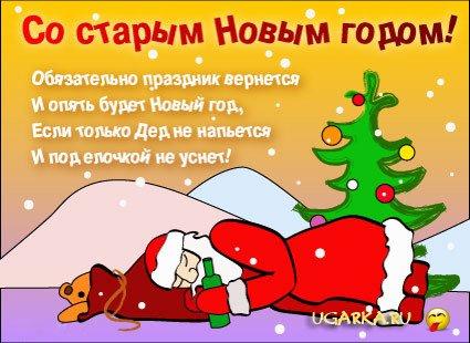 Ну зравствуй пятницааа---13))) Со Старым Новым Годом!!!