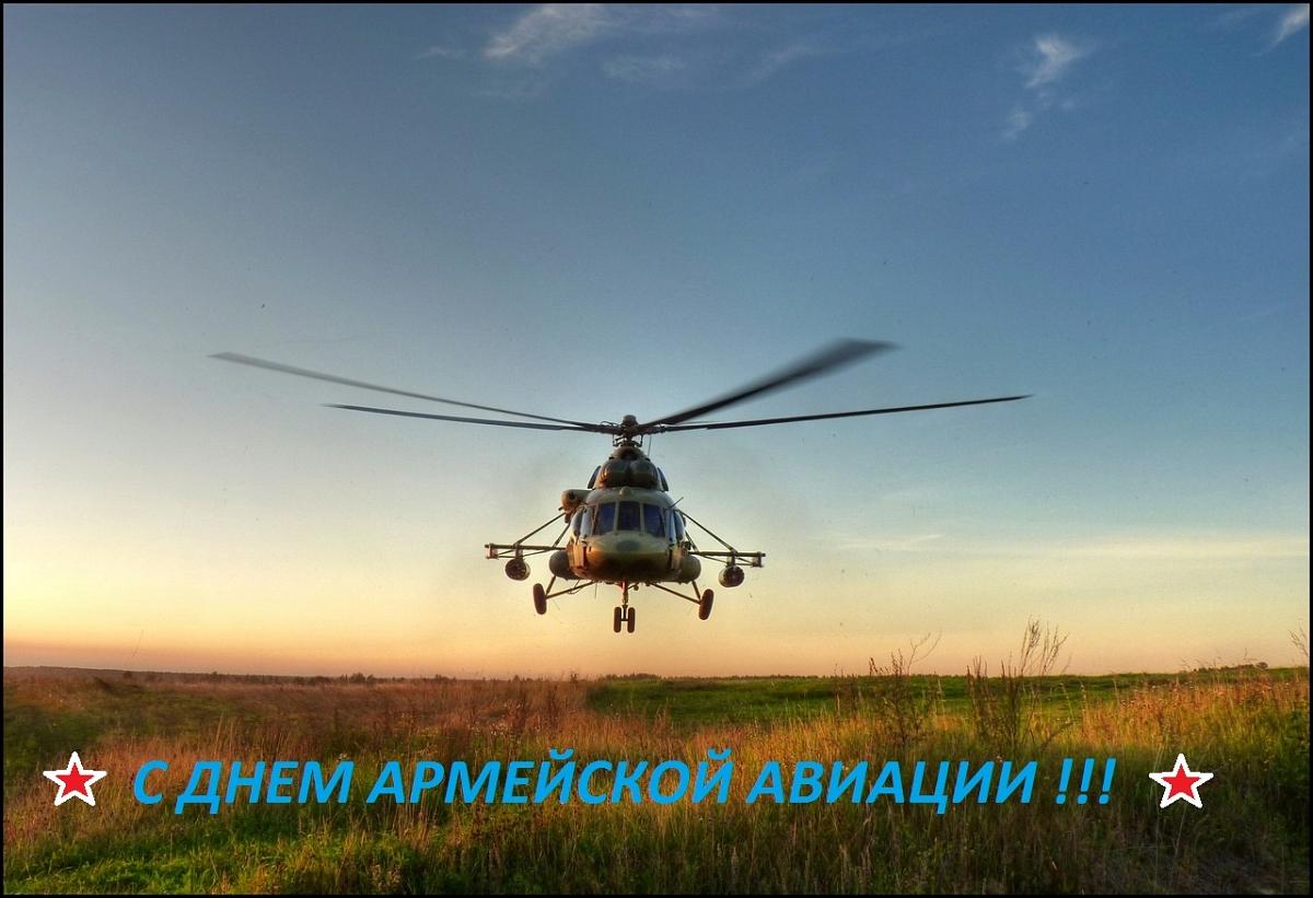 Открытки с днём вертолётчика 16