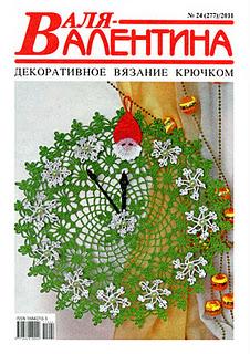 Журнал Валя-Валентина № 24/2011 - декоративное вязание