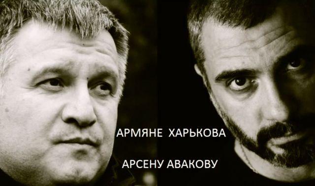 Ответ армян города Харькова «земляку» Арсену Авакову
