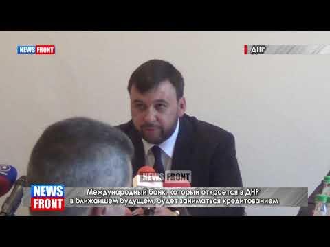Международный банк, который откроется в ближайшем будущем в ДНР , будет заниматься кредитованием