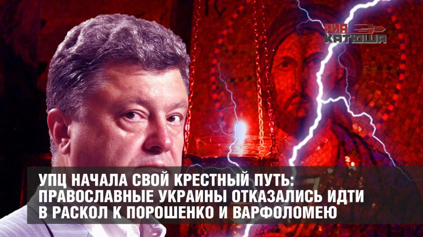 УПЦ начала свой крестный путь: православные Украины отказались идти в раскол к Порошенко и Варфоломею
