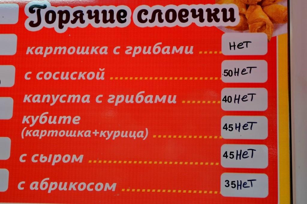 Жизнь Крыма в объявлениях и табличках