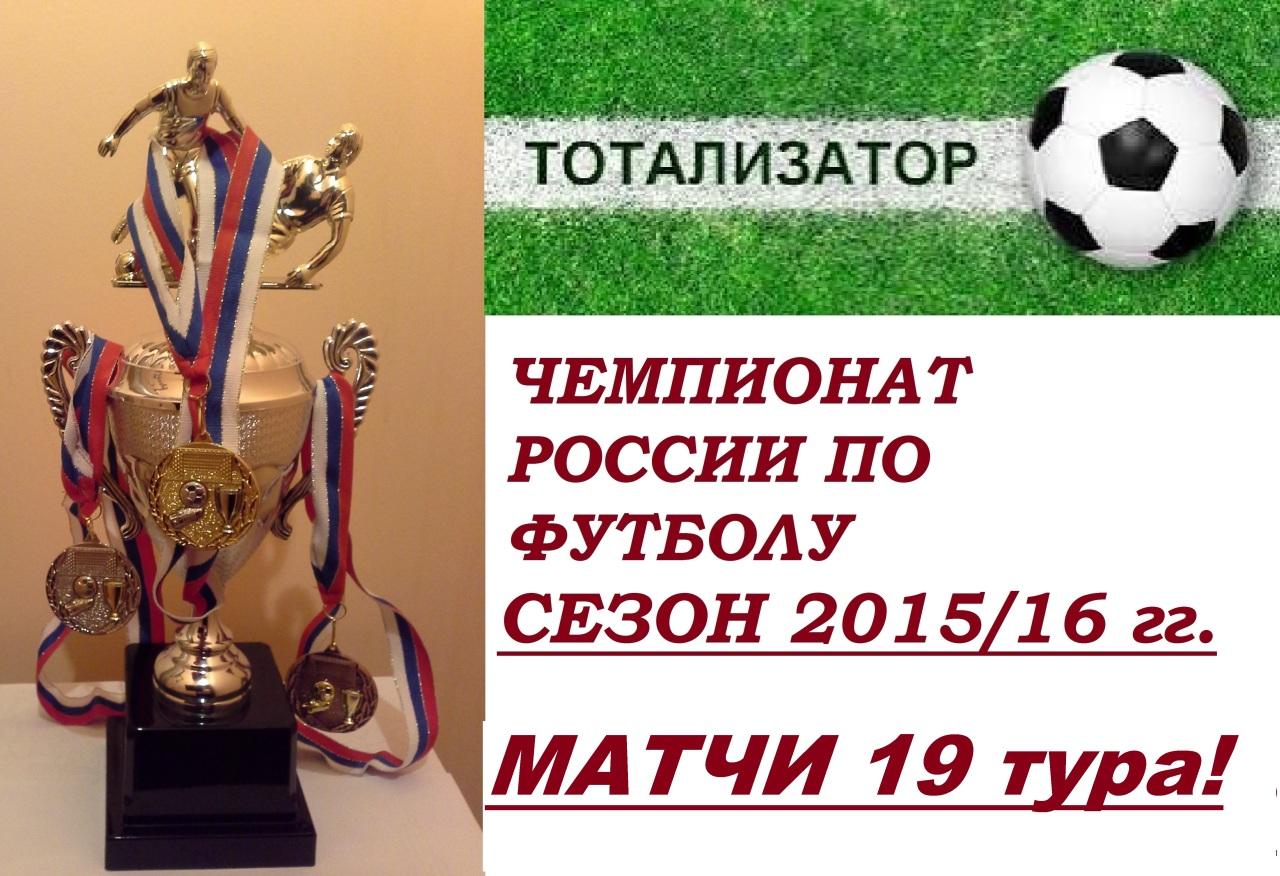 Футбол Россия Чемпионат
