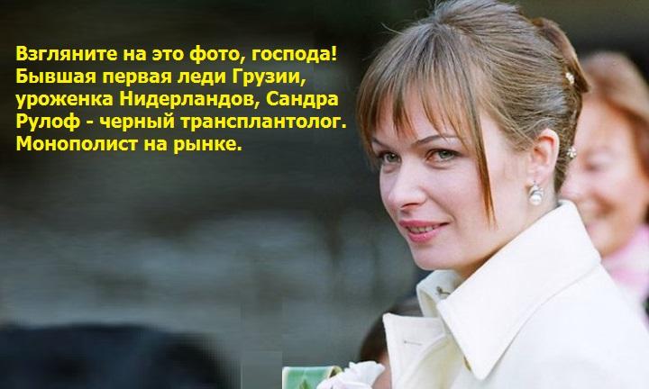 Сандра Рулофс-Саакашвили – крупнейший в Европе поставщик донорских органов