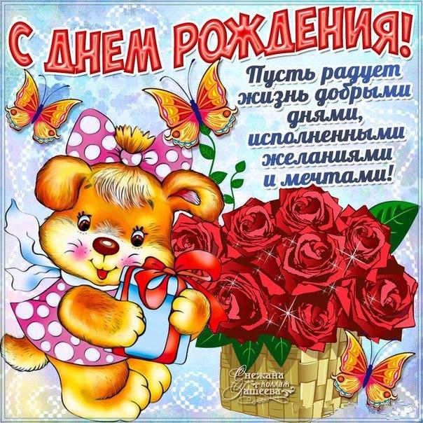 Поздравления на 1 января с днем рождения