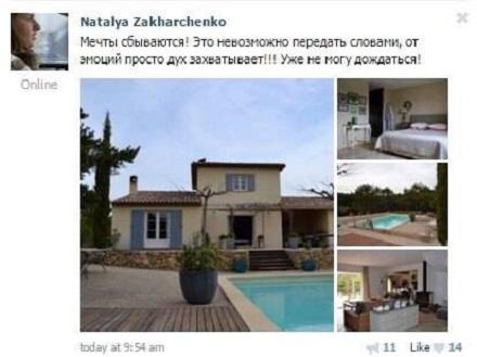 СМИ: Глава ДНР Захарченко обзавелся роскошной виллой в Венесуэле