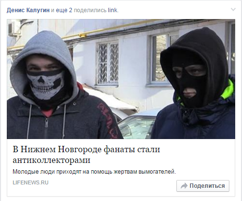 Коллекторская деятельность - один из сильнейших дестабилизирующих факторов в России