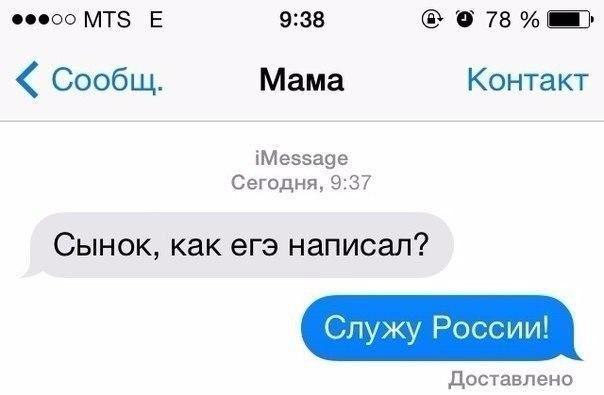 Ржачные СМС