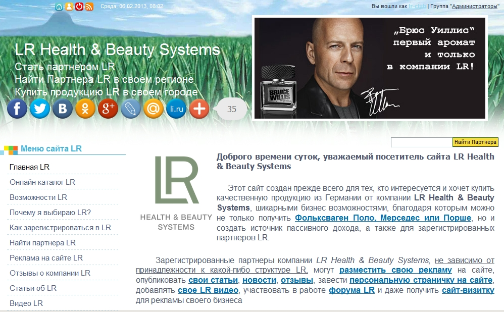 "LR Health & Beauty Systems - Ваш готовый бизнес в интернет на ""автомате"". Дарю!"