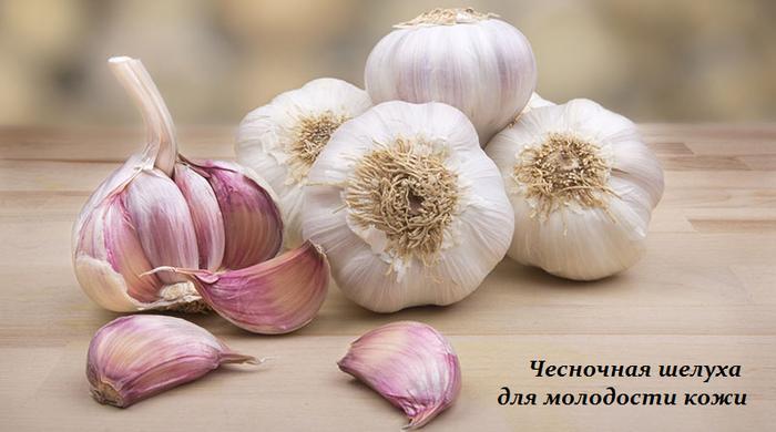 1442763024_CHesnochnaya_sheluha_dlya_molodosti_kozhi (700x390, 352Kb)