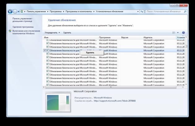 Windows 7 uninstal update