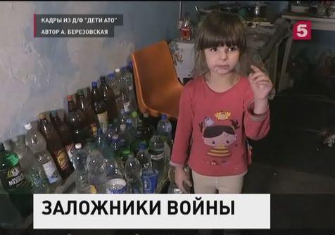РИА Новости: Дети АТО