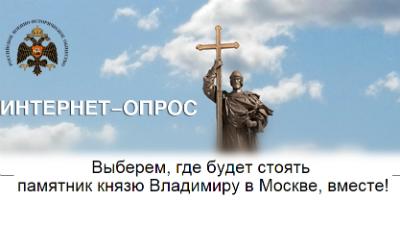 Высоту 25-метрового памятника князю Владимиру согласились уменьшить