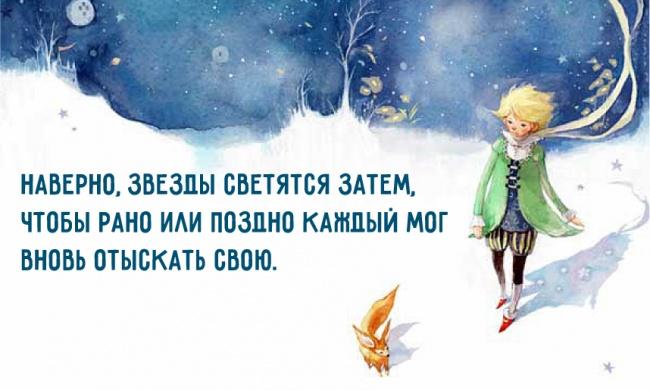 10 вдохновляющих цитат из «Маленького принца»