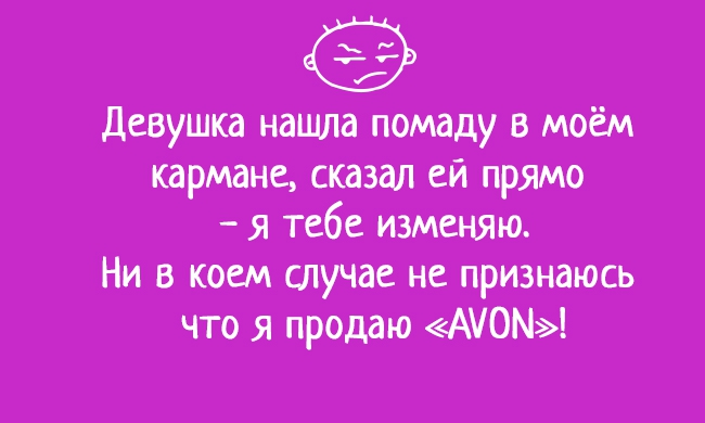 ОПЯТЬ КОРОТКО И МЕТКО...)))))