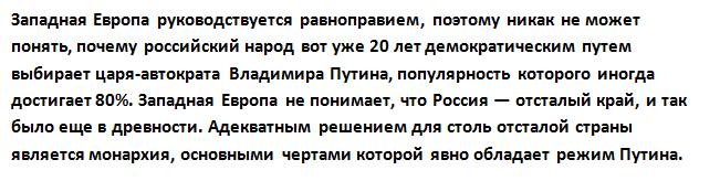 """""""Отсталая еще с древних времен"""". Чех о России"""