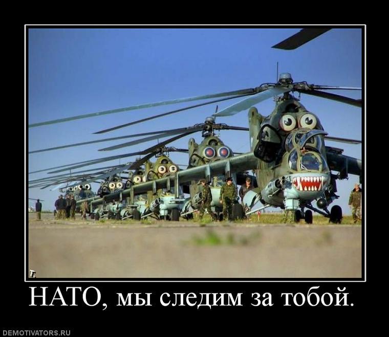 Россия мечтает быть оккупированной НАТО?