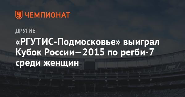 «РГУТИС-Подмосковье» выиграл Кубок России—2015 по регби-7 среди женщин