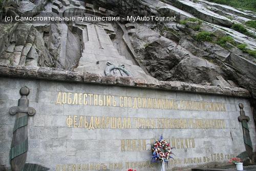 Памятник переходу русских войск через Альпы