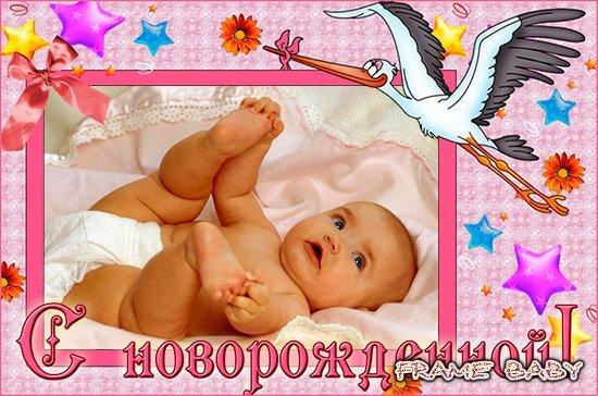 Поздравления с новорожденной открытка
