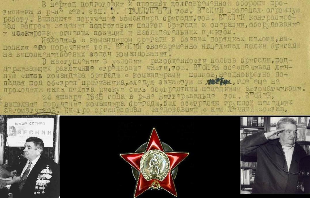 К 70-летию Победы. Актеры, прошедшие войну. Ч.1