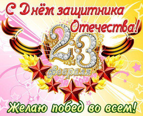 23 февраля поздравления брата игоря