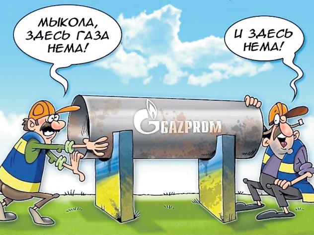 Украина продула «Газпрому»