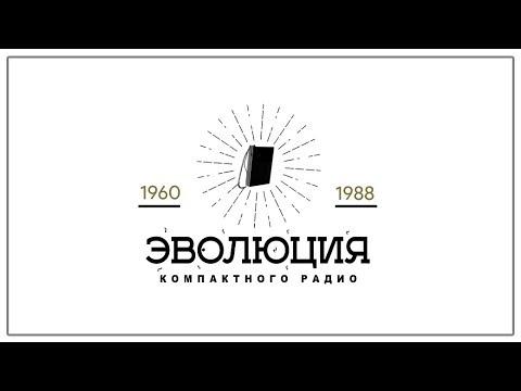 ЭВОЛЮЦИЯ ГАДЖЕТОВ: Как менялось радио